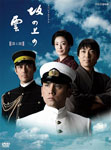 【送料無料】NHK スペシャルドラマ 坂の上の雲 第1部 DVD BOX/本木雅弘[DVD]【返品種別A】