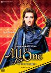 【送料無料】『All for One』~ダルタニアンと太陽王~/宝塚歌劇団月組[DVD]【返品種別A】