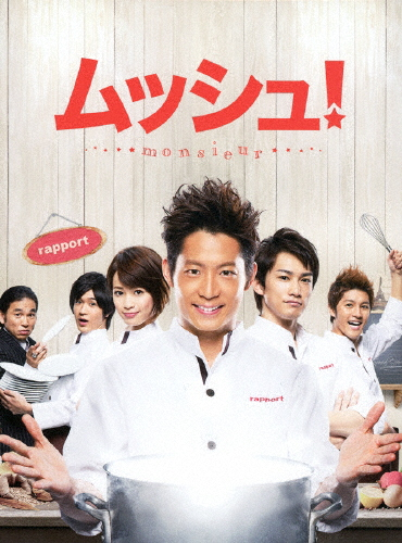 【送料無料】『ムッシュ!』Blu-ray-BOXコレクターズ・エディション/KEIJI[Blu-ray]【返品種別A】