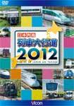 ビコム 日本列島 列車大行進 2012 DVD 今ダケ送料無料 返品種別A 美品 鉄道
