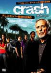 【送料無料】クラッシュ シーズン1 DVD-BOX/デニス・ホッパー[DVD]【返品種別A】
