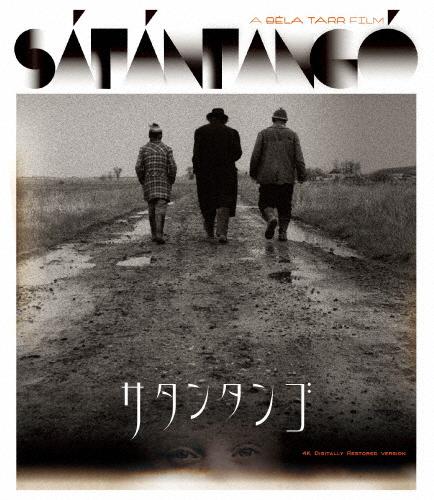 【送料無料】サタンタンゴ Blu-ray/ヴィーグ・ミハーイ[Blu-ray]【返品種別A】
