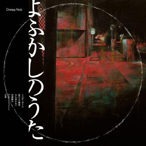 よふかしのうた(ラジオ盤)/Creepy Nuts[CD]通常盤【返品種別A】