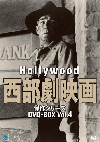 【送料無料】ハリウッド西部劇映画 傑作シリーズ DVD-BOX Vol.4/ワーナー・バクスター[DVD]【返品種別A】