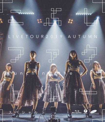 【送料無料】こぶしファクトリー ライブツアー2019秋 ~Punching the air!スペシャル~【Blu-ray】/こぶしファクトリー[Blu-ray]【返品種別A】