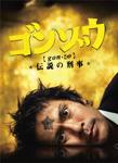 【送料無料】ゴンゾウ~伝説の刑事 DVD-BOX/内野聖陽[DVD]【返品種別A】