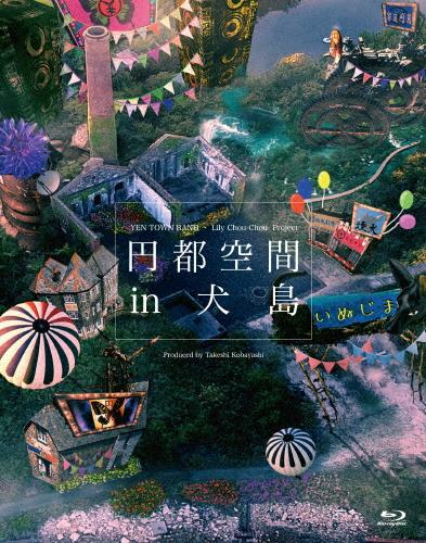 【送料無料】円都空間 in 犬島/岩井俊二[Blu-ray]【返品種別A】:Joshin web CD/DVD店