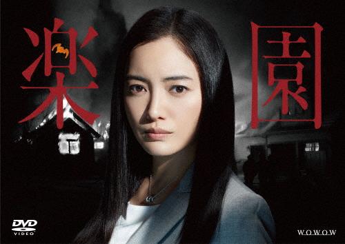【送料無料】連続ドラマW 楽園/仲間由紀恵[DVD]【返品種別A】