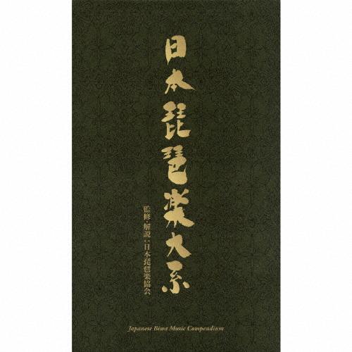 【送料無料】日本琵琶楽大系/日本の音楽・楽器[CD]【返品種別A】