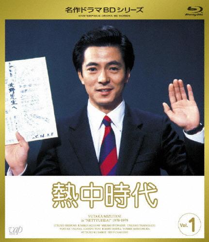 【送料無料】熱中時代 Vol.1/水谷豊[Blu-ray]【返品種別A】