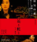 <title>低廉 送料無料 花と蛇2 パリ 静子 杉本彩 Blu-ray 返品種別A</title>