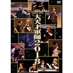【送料無料】EVENT DVD 大天才軍師2018/安元洋貴,細谷佳正[DVD]【返品種別A】