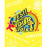 【送料無料】t7s 4th Anniversary Live -FES!! AND YOUR LIGHT- in Makuhari Messe【通常盤】/Tokyo 7th シスターズ[Blu-ray]【返品種別A】
