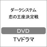 【送料無料】ダークシステム 恋の王座決定戦/八乙女光[DVD]【返品種別A】