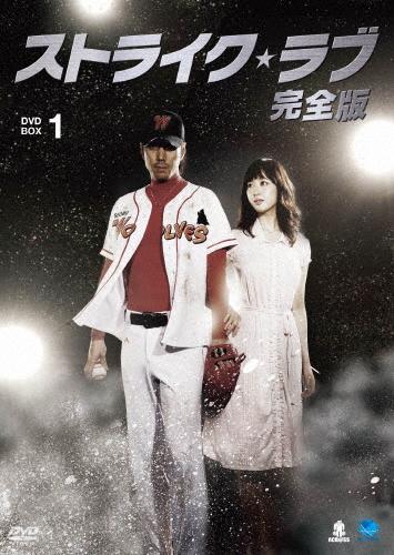 【送料無料】ストライク・ラブ 完全版 DVD-BOX 1/ユン・テヨン[DVD]【返品種別A】