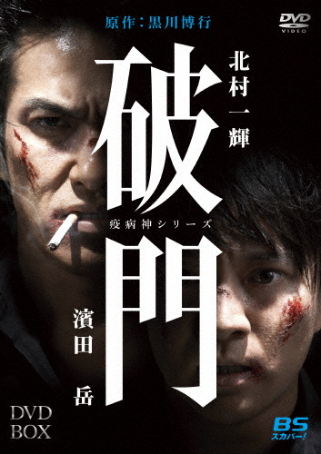 【送料無料】破門(疫病神シリーズ)DVD-BOX/北村一輝,濱田岳[DVD]【返品種別A】