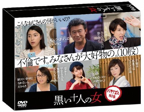 【送料無料】黒い十人の女 DVD-BOX/船越英一郎[DVD]【返品種別A】