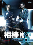 【送料無料】相棒 season 6 DVD-BOX I/水谷豊[DVD]【返品種別A】