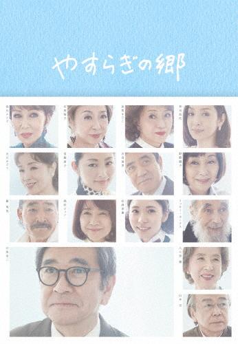 【送料無料】やすらぎの郷 DVD-BOX I/石坂浩二[DVD]【返品種別A】
