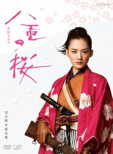 【送料無料】八重の桜 完全版 第壱集 DVD BOX/綾瀬はるか[DVD]【返品種別A】