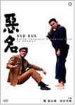 【送料無料】悪名 DVD-BOX/勝新太郎[DVD]【返品種別A】