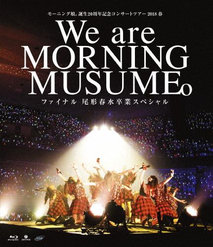 【送料無料】モーニング娘。誕生20周年記念コンサートツアー2018春~We are MORNING MUSUME。~ファイナル 尾形春水卒業スペシャル/モーニング娘。'18[Blu-ray]【返品種別A】