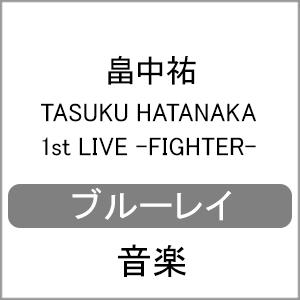 【送料無料】「TASUKU HATANAKA 1st LIVE -FIGHTER-」 Blu-ray/畠中祐[Blu-ray]【返品種別A】