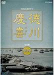 【送料無料】大河ドラマ 徳川慶喜 完全版 弐/本木雅弘[DVD]【返品種別A】
