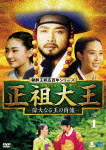 【送料無料】正祖大王 -偉大なる王の肖像- DVD-BOX 1/キル・ヨンウ[DVD]【返品種別A】