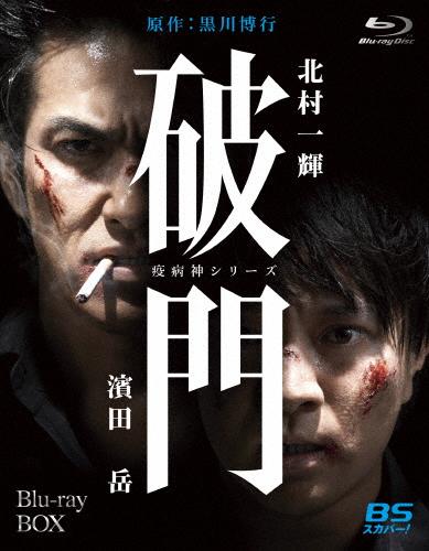 【送料無料】[枚数限定]破門(疫病神シリーズ)Blu-ray-BOX/北村一輝,濱田岳[Blu-ray]【返品種別A】