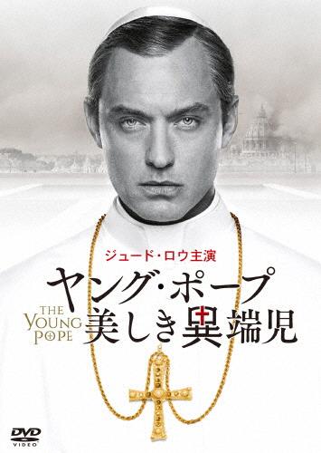 【送料無料】ヤング・ポープ 美しき異端児/ジュード・ロウ[DVD]【返品種別A】