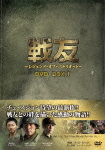 【送料無料】戦友~レジェンド・オブ・パトリオット~ DVD-BOX 1/チェ・スジョン[DVD]【返品種別A】