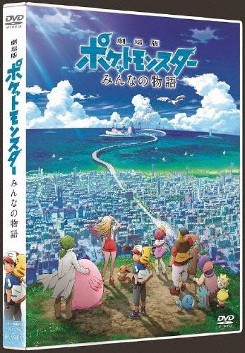 送料無料 枚数限定 劇場版ポケットモンスター みんなの物語 出色 DVD 返品種別A DVD通常盤 アニメーション 世界の人気ブランド