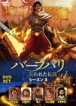 【送料無料】バーフバリ 失われた伝説 シーズン3 DVD-SET/アニメーション[DVD]【返品種別A】