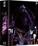 【送料無料】平成ガメラ Blu-ray BOX/伊原剛志[Blu-ray]【返品種別B】