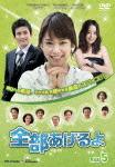 【送料無料】全部あげるよ DVD-BOX 5/ホン・アルム[DVD]【返品種別A】