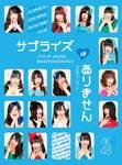 【送料無料】AKB48 コンサート「サプライズはありません」 チームBデザインボックス/AKB48[DVD]【返品種別A】, 音楽太郎:964a17cf --- officewill.xsrv.jp
