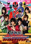 【送料無料】侍戦隊シンケンジャー ファイナルライブツアー 2010/特撮(映像)[DVD]【返品種別A】