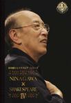 【送料無料】NINAGAWA×SHAKESPEARE IV DVD IV DVD BOX/蜷川幸雄[DVD]【返品種別A】, Alevel(エイレベル):b28ee6c8 --- officewill.xsrv.jp