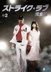 【送料無料】ストライク・ラブ 完全版 DVD-BOX 2/ユン・テヨン[DVD]【返品種別A】