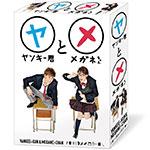 【送料無料】ヤンキー君とメガネちゃん DVD-BOX/成宮寛貴[DVD]【返品種別A】
