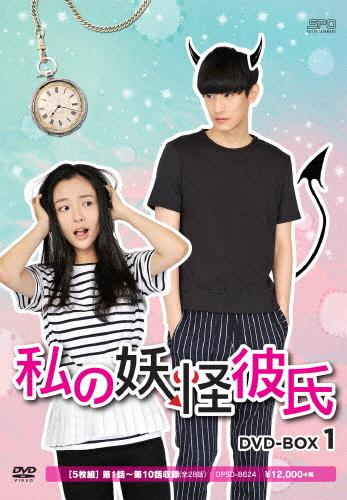 【送料無料】私の妖怪彼氏 DVD-BOX1/ウー・チェン[DVD]【返品種別A】
