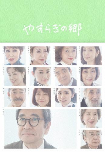 【送料無料】やすらぎの郷 DVD-BOX II/石坂浩二[DVD]【返品種別A】