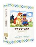 【送料無料】フランダースの犬 ファミリーセレクションDVDボックス/アニメーション[DVD]【返品種別A】, フロアLIFE:d5dfe599 --- quintrix.jp