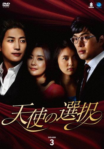 【送料無料】天使の選択 DVD-BOX3/チェ・ジョンユン[DVD]【返品種別A】