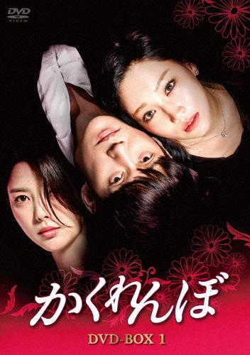 【送料無料】かくれんぼ DVD-BOX1/イ・ユリ[DVD]【返品種別A】