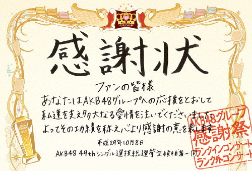 【送料無料】AKB48グループ感謝祭~ランクインコンサート・ランク外コンサート(Blu-ray)/AKB48[Blu-ray]【返品種別A】
