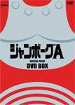 【送料無料】ジャンボーグA DVD-BOX/立花直樹[DVD]【返品種別A】