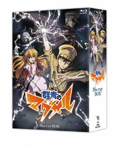 【送料無料】群青のマグメル Blu-ray BOX/アニメーション[Blu-ray]【返品種別A】