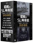 【送料無料】昭和のSL映像館~NHKアーカイブスから~ DVD-BOX/鉄道[DVD]【返品種別A】